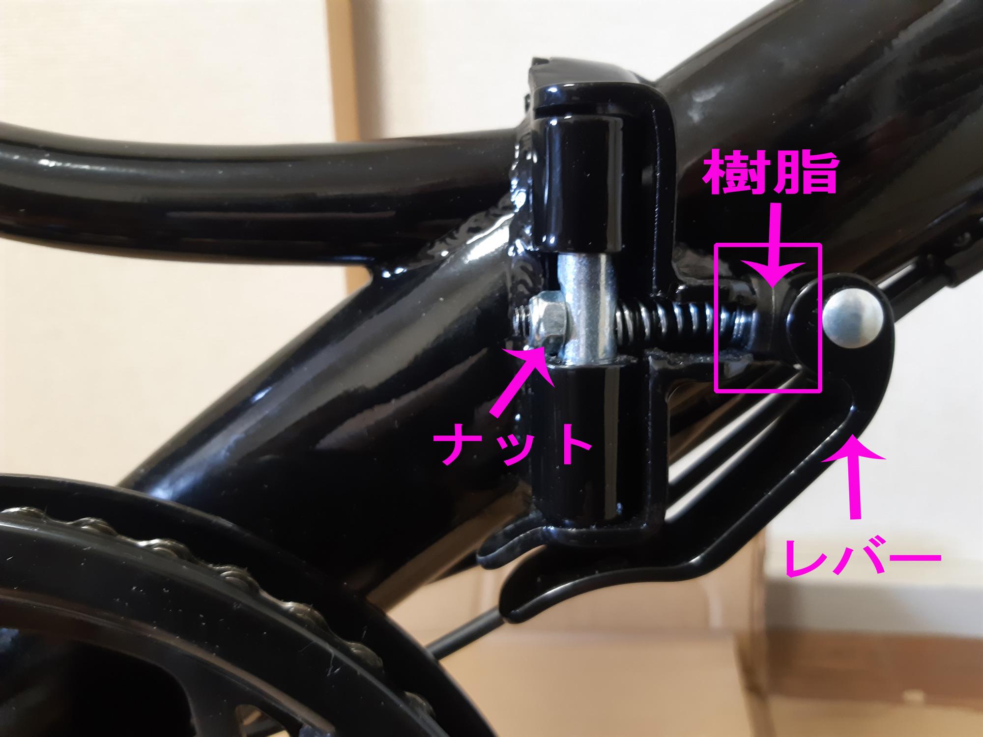 折りたたみ自転車 固定レバー